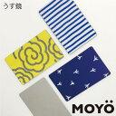 【MOYO(もよう)】うす鏡(ステンレス/デザイン/MOYO/日本製/カードサイズ/コンパクト/手鏡)】