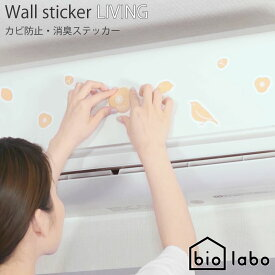 ウォールステッカー(リビング)【bio labo バイオラボ】[ バイオ カビ カビ予防 トイレ リビング 消臭 押入れ 日本製 ]