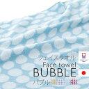 【BUBBLE(バブル)】フェイスタオル´(ベージュ・リラ・ブルー・フィッシャーピンク)【05P03Dec16】