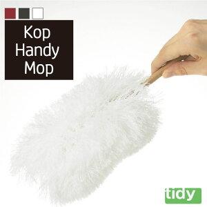 【tidy】コップ・ハンディモップ(モップ、はたき´掃除、シンプル)