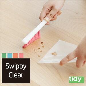【tidy】スイッピークリア(掃除、ほうき´ちりとり、ハンディモップ、デスクブラシ、シンプル)