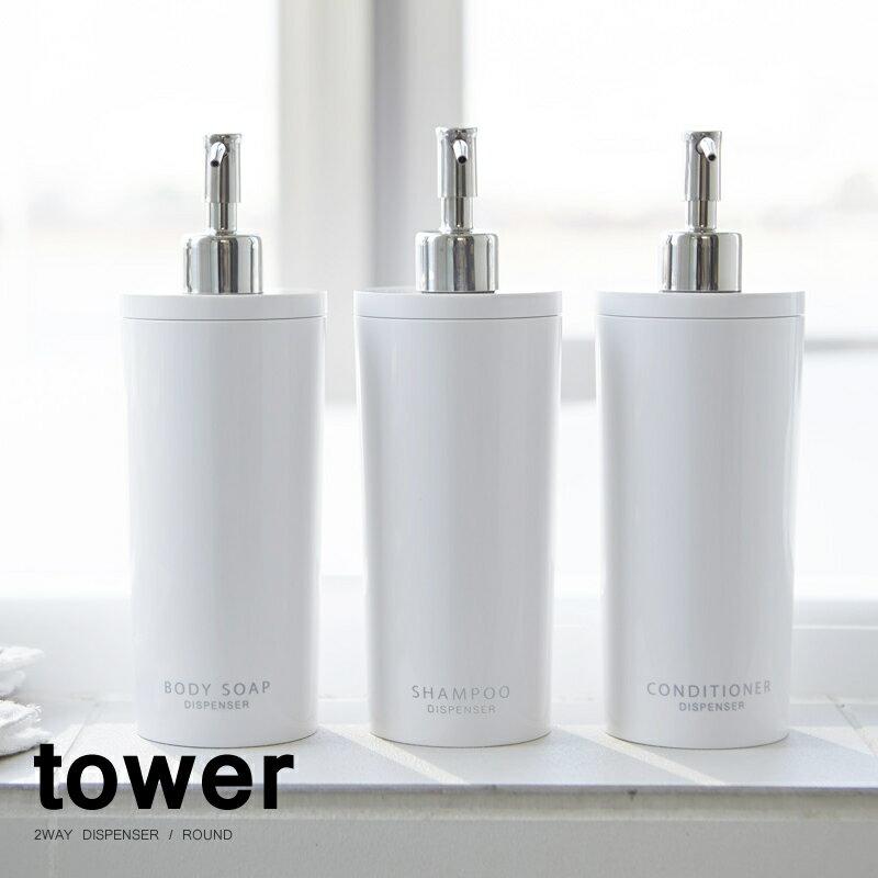 【Tower】2WAYディスペンサー タワー/ラウンド(ホワイト/ブラック)(詰め替えボトル/詰め替え容器/シャンプーボトル/バスグッズ/山崎実業)【05P03Dec16】