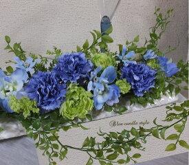 ブルー・グリーンガーデン青いカーネション・ブルーのお花サムシングブルー・ホワイトデー・結婚祝い・母の日枯れない花・幸せ色のブルーの花CT触媒・光触媒