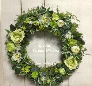 スペシャル・グリーンスリース送料無料・グリーンのリース・ウェルカムボード 造花・外に飾るリース・玄関リース・クリスマス・リース・大きなリース・枯れないリース・外玄関のリー