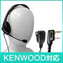 【送料無料】KENWOODケンウッドトランシーバー用ヘッドセットマイクK002