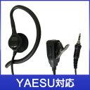 【メール便送料無料】YAESU ヤエス トランシーバー用 耳掛け型イヤホンマイク 1ピン用 防水タイプ W005【MH-381A4B互…