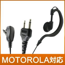【メール便送料無料】MOTOROLA モトローラ トランシーバー用 耳掛け型イヤホンマイク I008【JSPRN0001互換品】【MS-50対応】