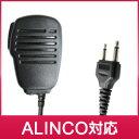 ALINCO アルインコ トランシーバー用 スピーカーマイクロホン I006【EMS-59互換品】【DJ-P20 / DJ-P20S / DJ-P24 / DJ…
