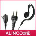 【ネコポス送料無料】ALINCO アルインコ トランシーバー用 耳掛け型イヤホンマイク I008【EME-34A互換品】【DJ-P20 / …