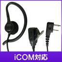 【メール便送料無料】iCOM アイコム トランシーバー用 耳掛け型イヤホンマイク I010【HM-177L互換品】インカム 無線…