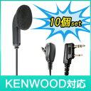 【送料無料】KENWOOD ケンウッド トランシーバー 用 イヤホンマイク K007 : 10個セット【EMC-3 / EMC-7 / EMC-11 互換…