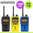 【送料無料】KENWOOD ケンウッド 特定小電力トランシーバー UBZ-EA20R
