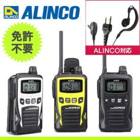 【送料無料】ALINCO アルインコ 20ch 特定小電力トランシーバー DJ-PB20 + 対応イヤホンマイク I008 セット