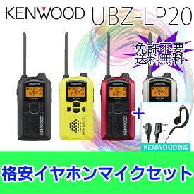 【送料無料】KENWOOD ケンウッド 特定小電力トランシーバー UBZ-LP20 + 対応イヤホンマイク K008 セット【UBZ-LM20後継機】