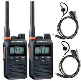 【送料無料】[2個組セット]STANDARD スタンダード 八重洲無線 特定小電力トランシーバー FTH-314 or FTH-314L(ロングアンテナ)2台 + イヤホンマイク【W005】2個セット インカム 無線機