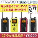 【送料無料!】KENWOOD ケンウッド 特定小電力トランシーバー デミトス [ UBZ-LP20 ] + 対応互換 伸び〜る!耳かけ型イヤホンマイク【 KLC008 】x1本付属セット 無線機 インカム