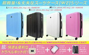 送料無料 スーツケース 旅行バッグ Mサイズ キャリーケース キャリーカート 1年保証 ファスナータイプ WZ-M 大容量 約54L/約3.9kg 2日〜7日目安 中期旅行用 TSAロック付 容量拡張機能付 Go To Travel G