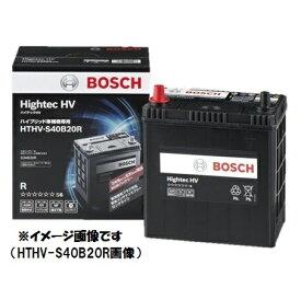 BOSCH【ボッシュ】ハイブリット車用補機バッテリー【Hightec.HVバッテリー】HTHV-S50B24R