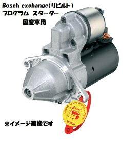 ボッシュ エクスチェンジ Bosch exchange(リビルト)プログラム スターター 国産車用 0986JR15349UB 純正品番 23300-89TC2【要コア返却】【返品・交換不可】