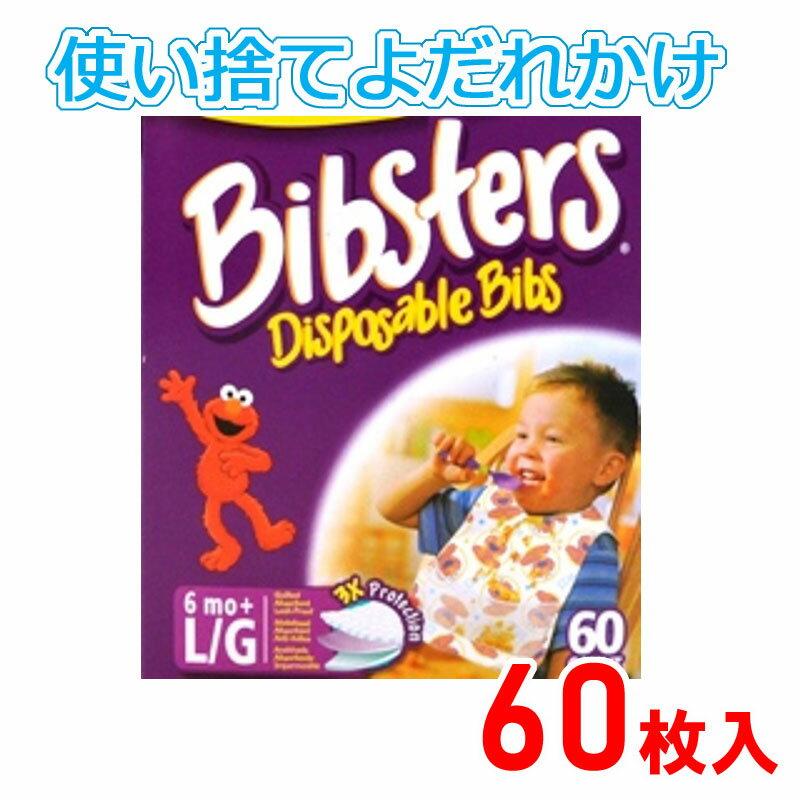 Bibsters ビブスター 『スタイ』よだれかけ セサミストリート 60枚 ビブスターセサミストリート柄入り 使い捨て 紙スタイ エプロン 離乳食 お出かけ 外食 COSTCO コストコ