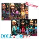 ディズニー アナと雪の女王 ドール 『☆Disney doll☆4』人形 エルサ アリエル ラプンツェル ベル ジャスミン エレナ プリンセス 着替人形 ままごと ドール アナ雪 グッズ クリスマス 誕生日 プレゼント