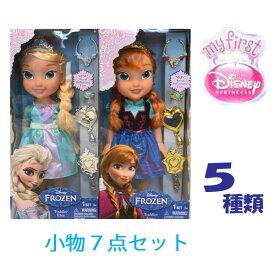 ディズニー アナと雪の女王 ドール 『●doll2●』人形 アナ エルサ プリンセス アリエル シンデレラ ラプンツェル 着替人形 ままごと ドール2 アナ雪 グッズ