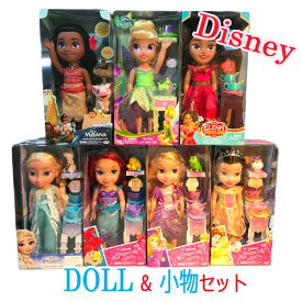ディズニー アナと雪の女王 ドール 『Disney doll3』人形 エルサ アリエル ラプンツェル ベル ティンカーベル モアナ エレナ プリンセス 着替人形 ままごと ドール アナ雪 グッズ クリスマス 誕生日 プレゼント