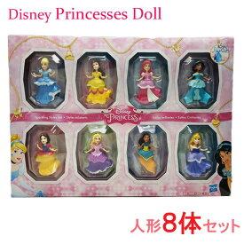 Disney ディズニー プリンセス 『ロイヤルクリップ』 8体セット Princess フィギュア 8人 人形 ドール MATTEL 着せ替え人形 着替 クリスマス プレゼント アリエル シンデレラ ラプンツェル 白雪姫 ベル 着替人形 ままごと