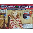 【送料無料】日本正規品【2本セット】メテオAPAC 『スマートキッズベルト 2本入り』 ベルト型幼児用補助装置 2個 15k…