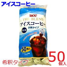 UCC THE BLEND 『アイスコーヒー50個入り』き釈タイプ 無糖 ポーションタイプ 18g×50個 希釈用 カフェオレにも ユーシーシー 大容量 食品 コストコ 通販