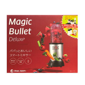 通販テレビショッピング人気商品! 『マジックブレッド デラックス』ブレンダー 21アイテムセット レシピブック付 タンブラーカップ マジックブレット MAGIC BULLET 21点セット ショップジャパン商品 マジックブレットデラックス