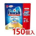 【大容量150粒】フィニッシュ タブレット 『Finish』 パワーキューブ お徳用 Finish Tablets 食器洗い機用洗剤 キッチ…