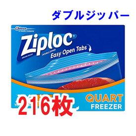 Ziploc 『ジップロック 216枚』ダブルジッパー フリーザー用バック クォート 冷凍保存バック フリーザーバック 冷凍保存 フリーザークォート ダブルジッパー 業務用 保存バッグ 保存用 パック 袋