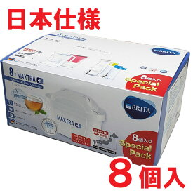 安心の日本仕様 ブリタ カートリッジ プラス 約16カ月分『〇 BRITA MAXTRA+』 マクストラ 8個セット BRITA MAXTRA 交換用 6個 +2個おまけ 増量 フィルター 交換用 ブリタマクストラ交換フィルター 高除去