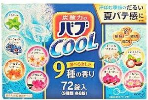 『花王 バブ クール』 COOL 入浴剤セット 72錠 9種類×8錠 72個 入浴剤 炭酸入浴剤 炭酸ガスの薬用入浴剤  疲れ 肩こり 冷え症