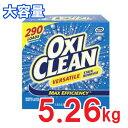 大容量お得 5.26kg オキシクリーン マルチパーパスクリーナー 『エコ オキシクリーン 5.26』OXICLEAN 洗濯洗剤 漂…