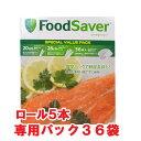 フードセーバー パックロール 5本&バッグ 36枚 バリューパック FoodSaver『フードセーバー専用パックロール 』専用…