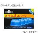 【徳用4個入り】ブラウン クリーン&チャージシステム専用カートリッジ『BRAUN 4個入』 (クリーン&リニューシステム) …