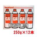 イワタニ 『ガスボンベ』12本 セット IWATANI カセットガス 250g×12本 ガスコンロ ガスバーナー カセットフーシリー…