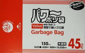 【送料無料】『パワーポリ袋』 ゴミ袋 半透明 45L×150枚  ゴミ袋 薄型で強いゴミ袋 ごみ袋 ゴミふくろ 650×800×0.02mm コストコ 通販