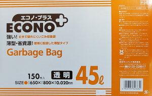 【送料無料】『エコノプラス』P-J8 45L 透明 ゴミ袋 45L×150枚  ゴミ袋 薄型で強いゴミ袋 ごみ袋 ゴミふくろ 650×800×0.02mm コストコ 通販