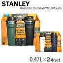 スタンレー 『STANLEY ONE HAND』 クラシック 473ml 2本 セット 真空マグ ワンハンド バキューム マグ STANLEY ON…