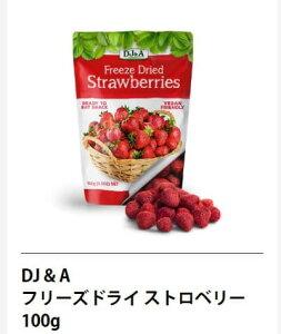 DJ&A 『フリーズドライ ストロベリー』 100g  イチゴ いちご コストコ 通販