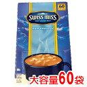【送料無料】スイスミスココア 『◆マシュマロ入りスイスミス』 ミルクチョコレート 1680g 28g×60袋 SWISSMISS ホッ…