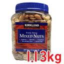 ミックスナッツ マカダミアナッツ入り『 ミックスナッツ 』 カークランドミックスナッツ 1130グラム KIRKLAND 1.13kg …
