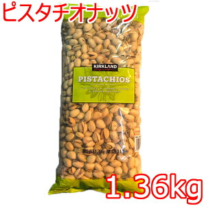 カークランド『ピスタチオナッツ 1.36kg』調理 製菓 業務用 大容量 お菓子作り 輸入食品 コストコ costco 通販
