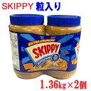 SKIPPY CRUNCHY『スキッピー 2個 』 スキッピーピーナッツバター スーパーチャンク ピーナツ 粒入り クランチ ツイン…