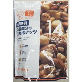 【送料無料】デルタインターナショナル 『二週間分のロカボナッツ』28g×14袋 ミックスナッツ