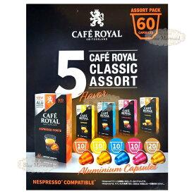 【送料無料】Cafe Royal 『カフェロイヤル 5種類アソート』 ネスプレッソ互換カプセル 60カプセル入 ネスプレッソ コーヒーカプセル詰め合わせ
