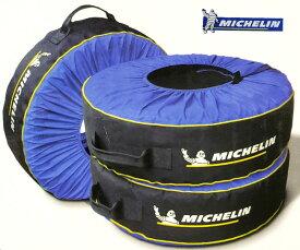 タイヤカバー タイヤバッグ バック 4本分 『ミシュラン タイヤカバー』MICHELIN 4本 スタッドレス 保管 収納 交換 4バッグ入り 車 アクセサリー ミシュラン タイヤバック4個